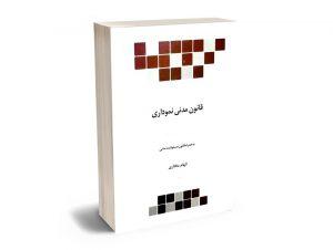 قانون مدنی نموداری الهام مختاری محمدی