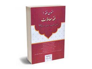 متون فقه 1 (فقه معاملات) دکتر محمد علی معیر محمدی