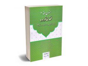 متون فقه 2 (فقه خانواده) دکتر محمد علی معیر محمدی