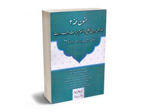 متون فقه 3 (فقه عمومی و بین الملل به انضمام مباحث وصیت و ارث) دکتر محمد علی معیر محمدی