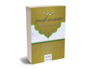 متون فقه 4 (فقه جزا ؛قوانین و مقررات کیفری در اسلام) دکتر محمد علی معیر محمدی
