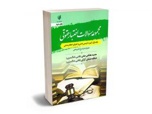 مجموعه سوالات اختبار حقوقی (جلد اول) آیین دادرسی مدنی و اجرای احکام مدنی