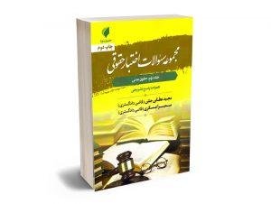 مجموعه سوالات اختبار حقوقی (جلد دوم) حقوق مدنی
