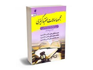 مجموعه سوالات اختبار حقوقی (جلد چهارم) حقوق جزای اختصاصی