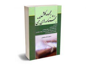 مجموعه کامل بخشنامه های ثبتی منصور اباذری فومشی