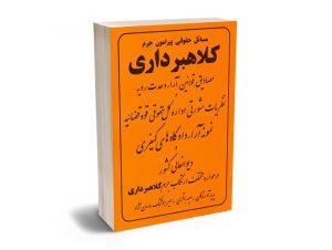 مسائل حقوقی پیرامون جرم کلاهبرداری سعید باقری ؛ امیر هوشنگ ساسان نژاد