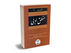 منطق ادبی دکتر محمدجعفر جعفری لنگرودی