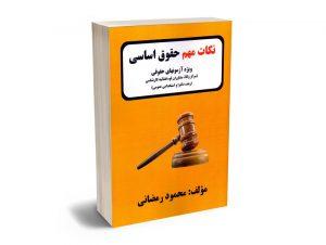 نکات مهم حقوق اساسی محمود رمضانی