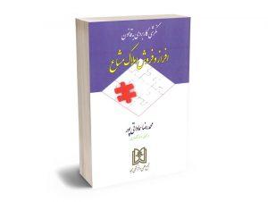 نگرشی کاربردی به قانون افراز و فروش املاک مشاع محمدرضا سماواتی پور
