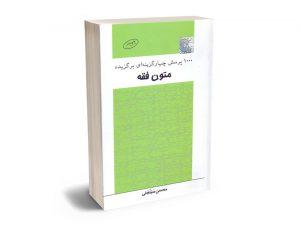 هزار پرسش چهار گزینه ای برگزیده متون فقه محسن سینجلی