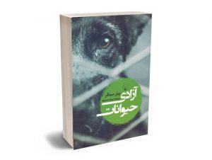 آزادی حیوانات بهنام خداپناه
