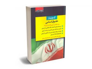 آزمون یار حقوق اساسی دکتر مظاهر نامداری ؛ دکتر فضل الله سبحان