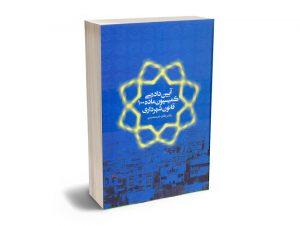 آیین دادرسی کمیسیون ماده 100 رامتین قانع ؛ امید محمدی