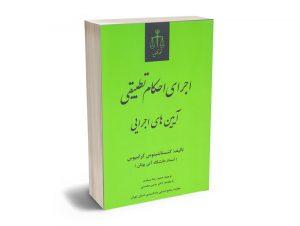 اجرای احکام تطبیقی آیین های اجرایی حمیدرضا سیادت،دکتر حسن محسنی