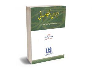 اجرای احکام مدنی عارفه مدنی کرمانی