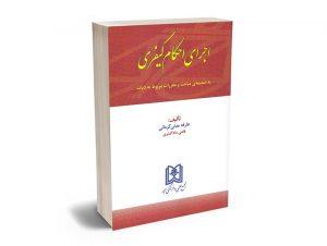 اجرای احکام کیفری عارفه مدنی کرمانی