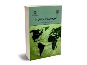 اصول و مبانی روابط بین الملل (1) دکتر سید جلال دهقانی فیروزآبادی