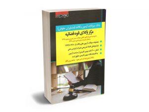 بانک سوالات آزمون وکالت (مشاوران حقوقی) مرکز وکلای قوه قضاییه بابک زارعی ، محمد زرین کلاه