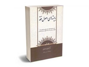 بایسته های اصول فقه (جلد اول) دکتر محمد علی معیر محمدی