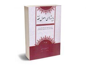 بایسته های اصول فقه (جلد دوم) دکتر محمد علی معیر محمدی