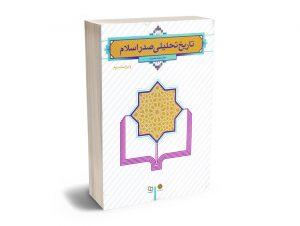 تاریخ تحلیلی صدر اسلام دکتر محمد نصیری