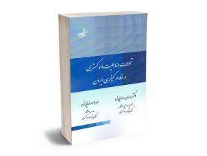 تحولات ضابطیت دادگستری در نظام کیفری ایران دکتر ساسان رضایی فرد ؛ مهرداد رضایی فرد