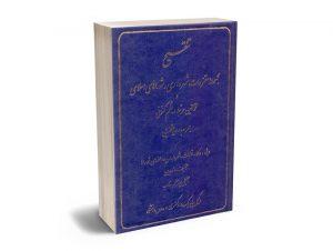 تنقیح مجموعه مقررات شهرداری و شوراهای اسلامی و قوانین مرتبط در نظم کنونی جلیل پورسلیم بناب