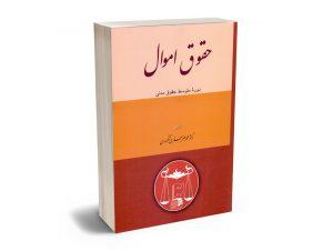 حقوق اموال (دوره متوسط حقوق مدنی) دکتر محمدجعفر جعفری لنگرودی