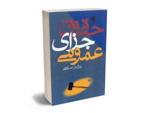 حقوق جزای عمومی پرویز صانعی