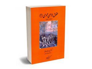 حقوق جزای عمومی(2) دکتر حسین میرمحمد صادقی