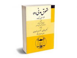 حقوق مدنی (6) عقود معین (1) دکتر پرویز نوین