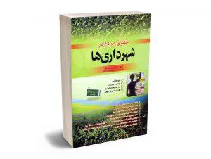 حقوق مردم در شهرداری ها جلیل پورسلیم بناب