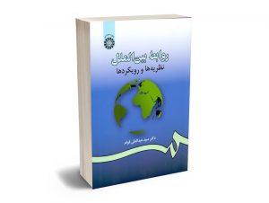 روابط بین الملل نظریه ها و رویکردها دکتر سید عبدالعلی قوام