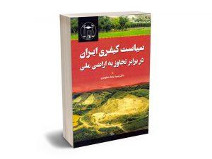 سیاست کیفری ایران در برابر تجاوز به اراضی ملی دکتر سید رضا سجودی