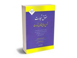 شرح جامع قانون تجارت دکتر مجید سربازیان ، سیدرضا هاشمی