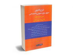 شرح دکترین حقوق جزای عمومی و اختصاصی میثم قلابی ؛ علی نجات پیرمحمدی