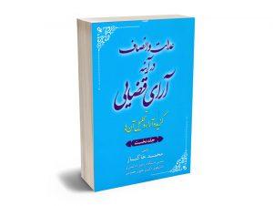 عدالت و انصاف در آینه آرای قضایی (گزیده آراء و تحلیل آن ها) 1 محمد خاکباز