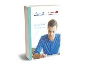 فیلم آموزشی آیین دادرسی مدنی دکتر محمدمهدی توکلی