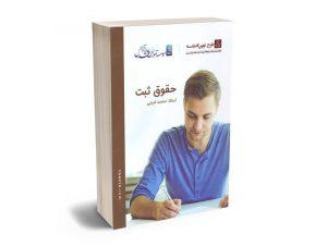 فیلم آموزشی حقوق ثبت محمد فرجی