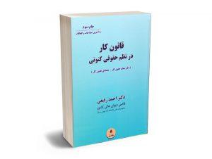 قانون کار در نظم حقوقی کنونی (دفتر پنجم حقوق کار-محشای قانون کار) دکتر احمد رفیعی