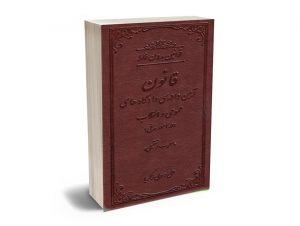 قوانین بدون غلط (قانون آيين دادرسی دادگاه هاي عمومی و انقلاب در امور مدنی) معرب و تنقیحی علی رسولی زکریا