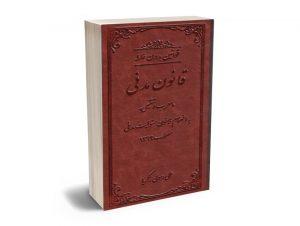 قوانین بدون غلط (قانون مدنی) معرب و تنقیحی علی رسولی زکریا