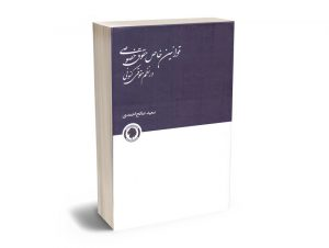 قوانین خاص حقوق خصوصی در نظم حقوقی کنونی سعید صالح احمدی