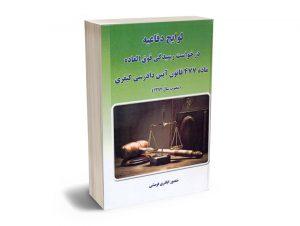 لوایح دفاعیه درخواست رسیدگی فوق العاده ماده 477 قانون آیین دادرسی کیفری منصور اباذری فومشی