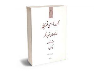 مجموعه آرای قضایی دادگاه های تجدید نظر استان تهران (کیفری) سال 1393