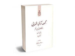 مجموعه آرای قضایی دادگاه های تجدید نظر استان تهران