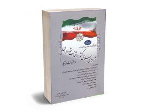 مجموعه تنقیحی قانون تشکیلات،وظایف و انتخابات شوراهای اسلامی کشور و انتخاب شهرداران و مقررات مرتبط