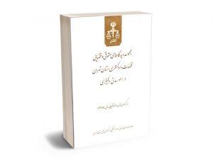 مجموعه دیدگاه های حقوقی و قضایی قضات دادگستری استان تهران در امور مدنی و کیفری