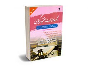 مجموعه سوالات اختبار حقوقی (جلد پنجم) حقوق جزای عمومی مجید عطایی جنتی
