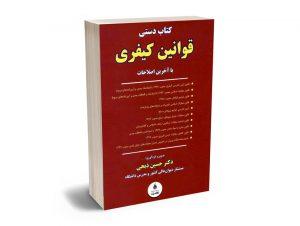 کتاب دستی قوانین کیفری (با آخرین اصلاحات) دکتر حسین ذبحی